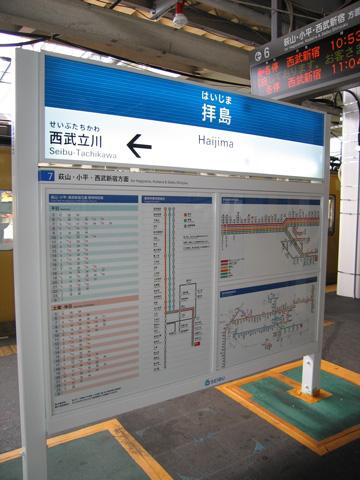 20070915_haijima-01.jpg