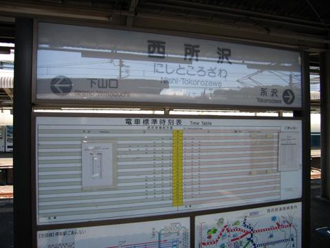 20070915_nishitokorozawa-01.jpg