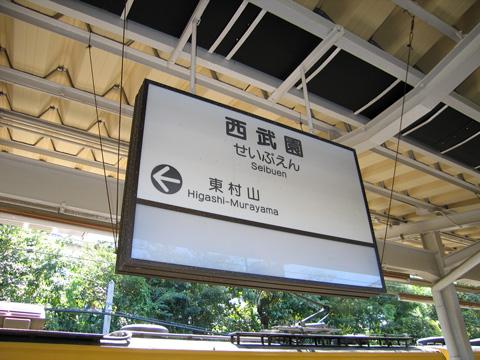 20070915_seibuen-02.jpg