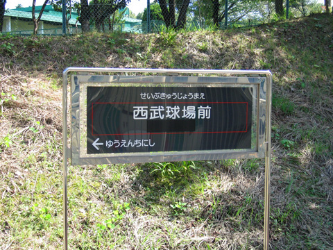 20070915_seibukyujomae-02.jpg