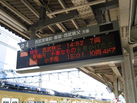 20070915_tokorozawa-01.jpg