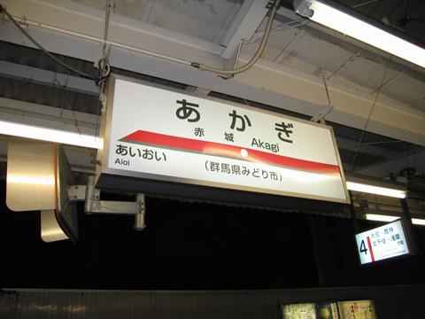 20070916_akagi-03.jpg