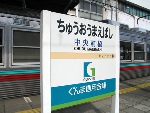 20070916_chuo_maebashi-02.jpg