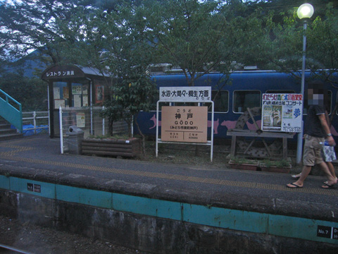 20070916_godo-01.jpg
