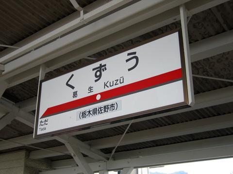 20070916_kuzu-02.jpg