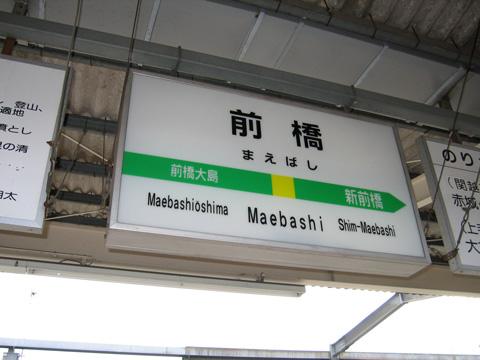 20070916_maebashi-01.jpg