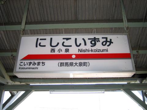 20070916_nishikoizumi-02.jpg