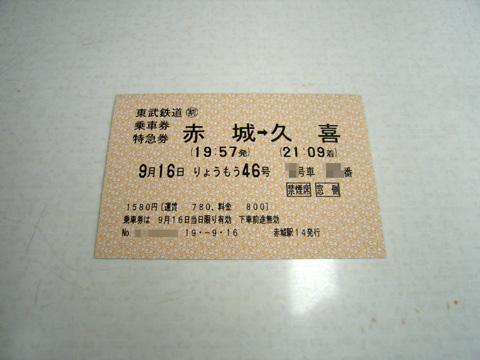 20070916_ryomo46-01.jpg