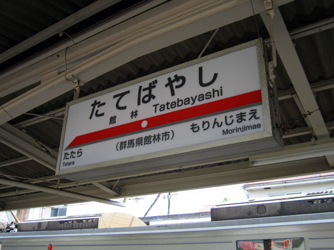 20070916_tatebayashi-01.jpg