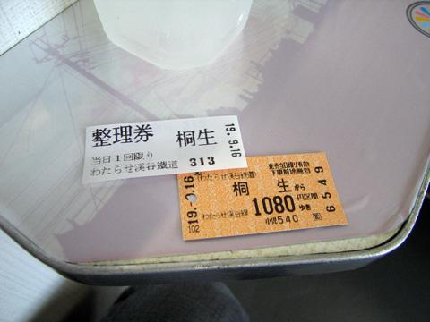 20070916_watetsu-01.jpg