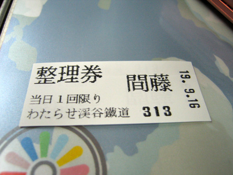20070916_watetsu-05.jpg