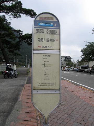 20070917_kinugawakoen-03.jpg