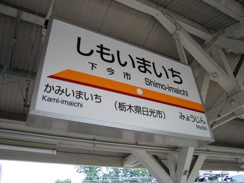 20070917_shimoimaichi-01.jpg