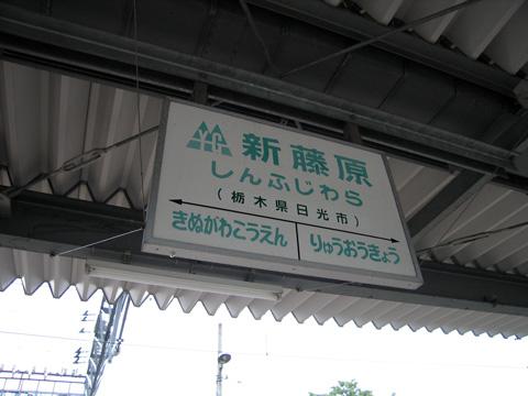 20070917_shinfujiwara-03.jpg