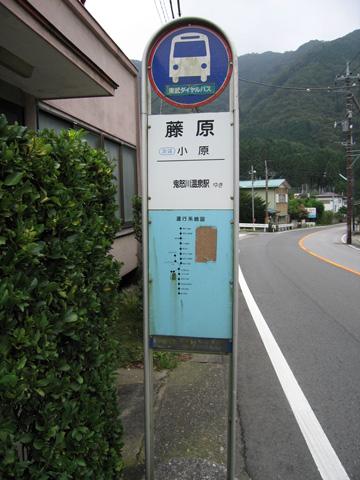 20070917_shinfujiwara-04.jpg