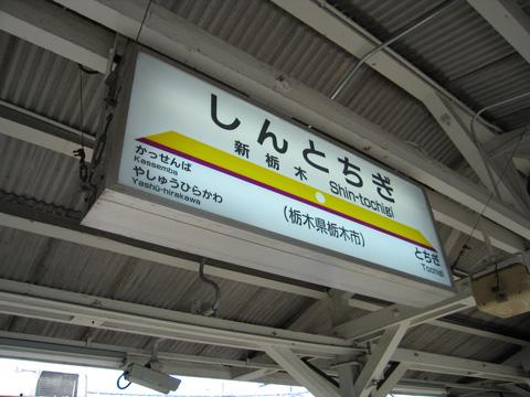 20070917_shintochigi-01.jpg
