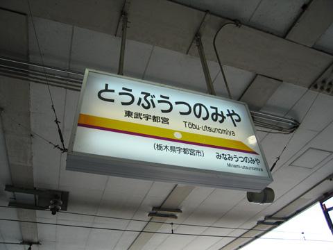 20070917_tobu_utsunomiya-02.jpg