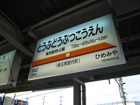 20070917_tobudobutsukoen-01.jpg