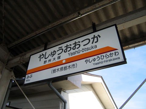 20070917_yashuotsuka-01.jpg