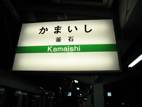 20071006_kamaishi-02.jpg