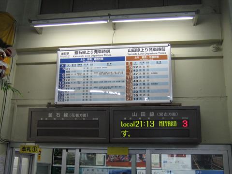 20071006_kamaishi-03.jpg