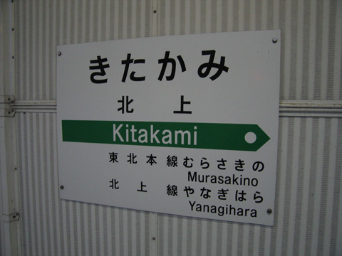 20071006_kitakami-02.jpg