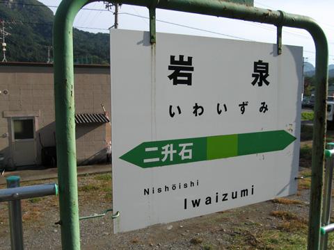 20071007_iwaizumi-02.jpg
