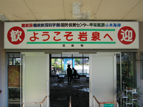 20071007_iwaizumi-03.jpg