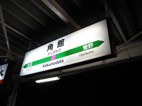 20071007_kakunodate-04.jpg