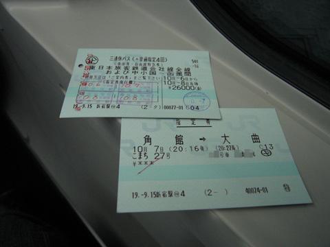 20071007_komachi27-01.jpg