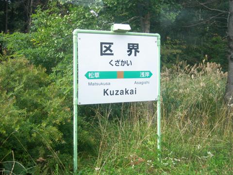 20071007_kuzakai-01.jpg