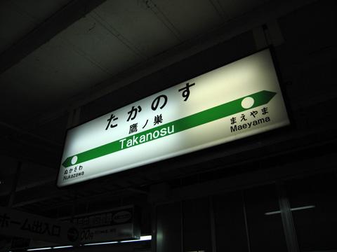 20071007_takanosu-01.jpg