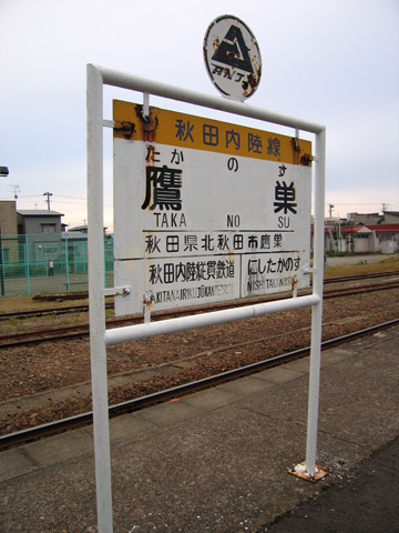 20071007_takanosu-05.jpg