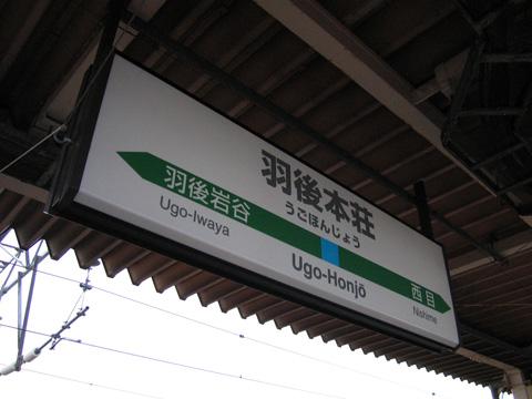 20071008_ugohonjo-02.jpg