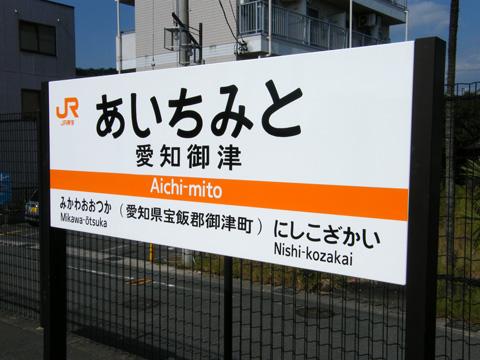 20071020_aichimito-01.jpg
