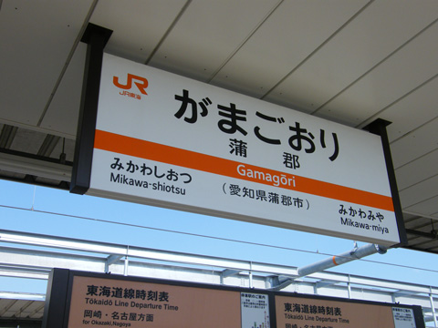 20071020_gamagori-01.jpg