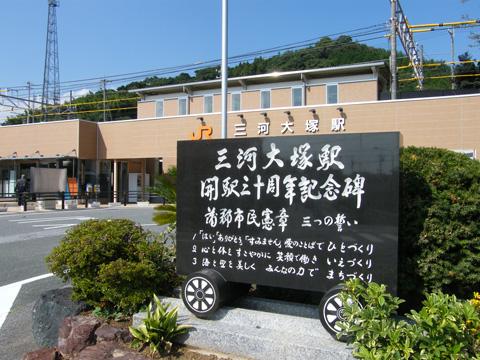 20071020_mikawaotsuka-06.jpg