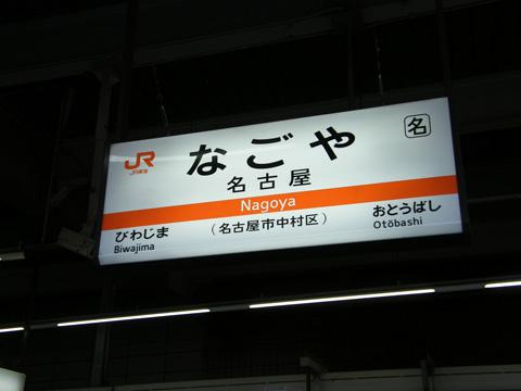 20071020_nagoya-01.jpg