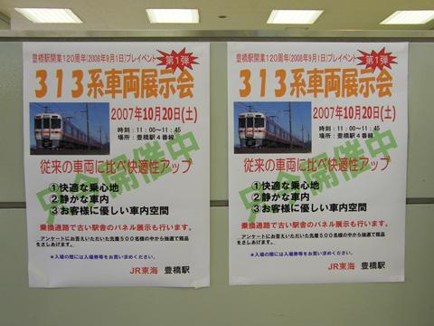20071020_toyohashi-01.jpg