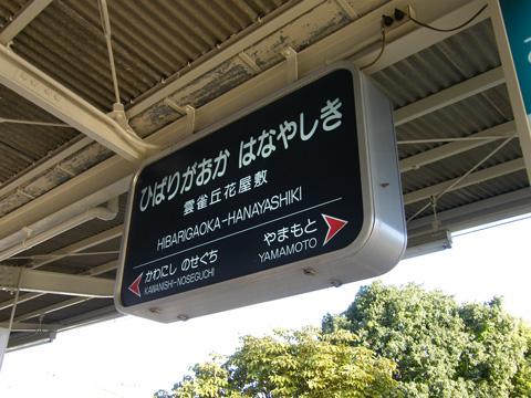 20071027_hibarigaokahanayashiki-01.jpg