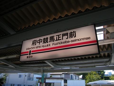 20071028_fuchukeibajoseimonmae-02.jpg