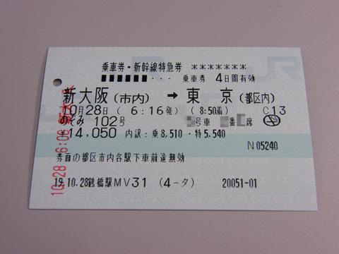 20071028_nozomi102-01.jpg