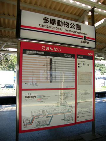 20071028_tamadobutsukoen-06.jpg