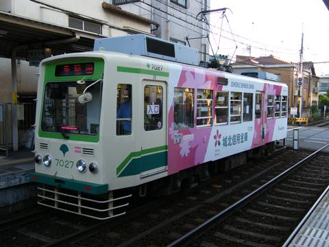 20071028_toden_7000-03.jpg