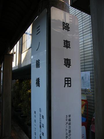 20071028_toden_minowabashi-02.jpg