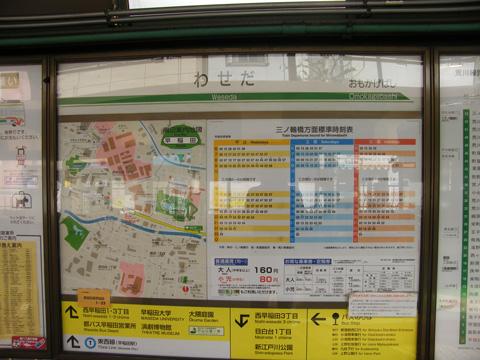 20071028_toden_waseda-04.jpg