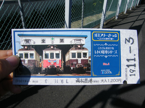 20071103_kotoden_tickets-01.jpg