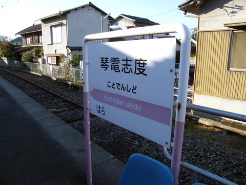 20071103_kotodenshido-02.jpg