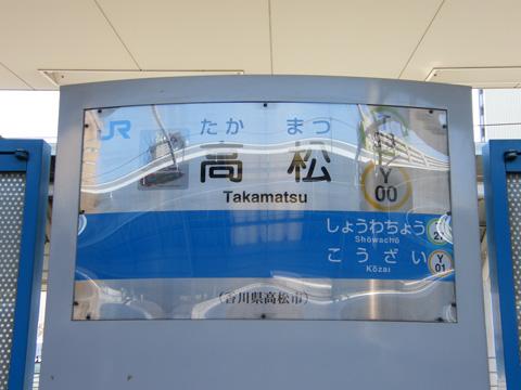 20071103_takamatsu-01.jpg