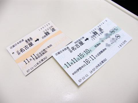 20071111_kintetsu-01.jpg